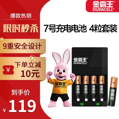 金霸王(Duracell) 7号电池 镍氢 充电电池 套装(4粒电池+充电器)1.2v 数码电池 适用于耳温枪额体温计