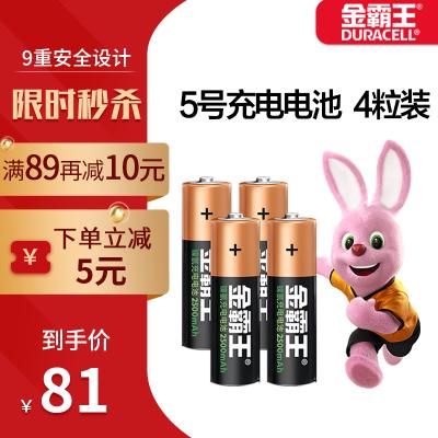 金霸王(Duracell)5号电池 充电电池 4粒装 1.2v数码电池 适用于耳温枪额体温度计遥控器鼠标儿童玩具相机