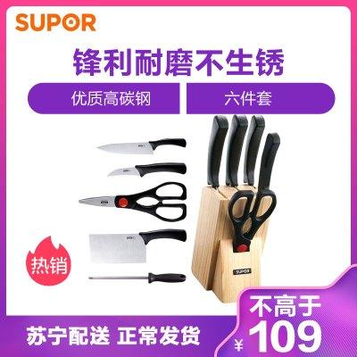 苏泊尔(SUPOR)利刃系列六件套 切片刀多用刀削果皮刀厨房剪磨刀棒刀座全套厨房刀具T0824-2
