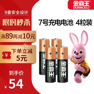 金霸王(Duracell)7号电池 镍氢 充电电池 4粒 1.2V 数码电池 适用于耳温枪额体温度计遥控器计算器不可充电