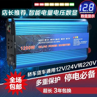 车载逆变器12V24V48V转220V逆变器闪电客家用电源转换器 加强版1600W家车24v