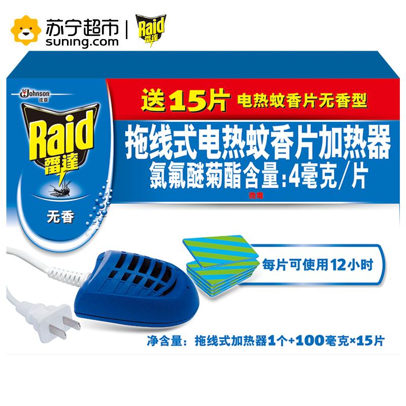 雷�Q(Raid) 拖线式电热蚊香片 加热器送蚊片15片【新老包装随机发货】驱蚊 电蚊香 蚊香片