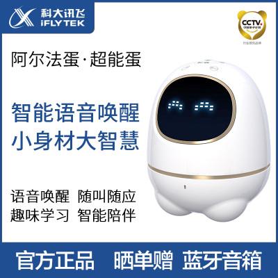 科大讯飞iFLYTEK 阿尔法蛋超能蛋智能机器人儿童学习早教WIFI语音智能对话陪伴机器人 白色