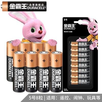 金霸王(Duracell)5号电池 碱性电池 8粒装 1. 5V 数码电池适用博朗耳温枪玩具空调电视遥控器鼠标挂钟指纹锁
