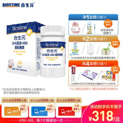 合生元 儿童宝宝婴幼儿眼脑发育 DHA藻油+ARA凝胶糖果 40粒/盒