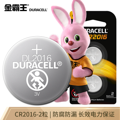 金霸王(Duracell)CR2016 纽扣电池 2粒装 3V 数码电池适用于汽车钥匙玩具遥控器血糖仪计步器智能手环