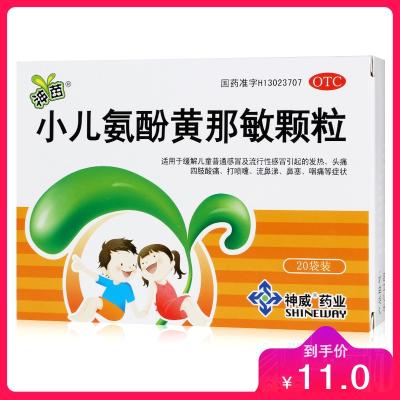 神苗 小儿氨酚黄那敏颗粒 20袋儿童流行性感冒 发热咳嗽颗粒头痛流涕