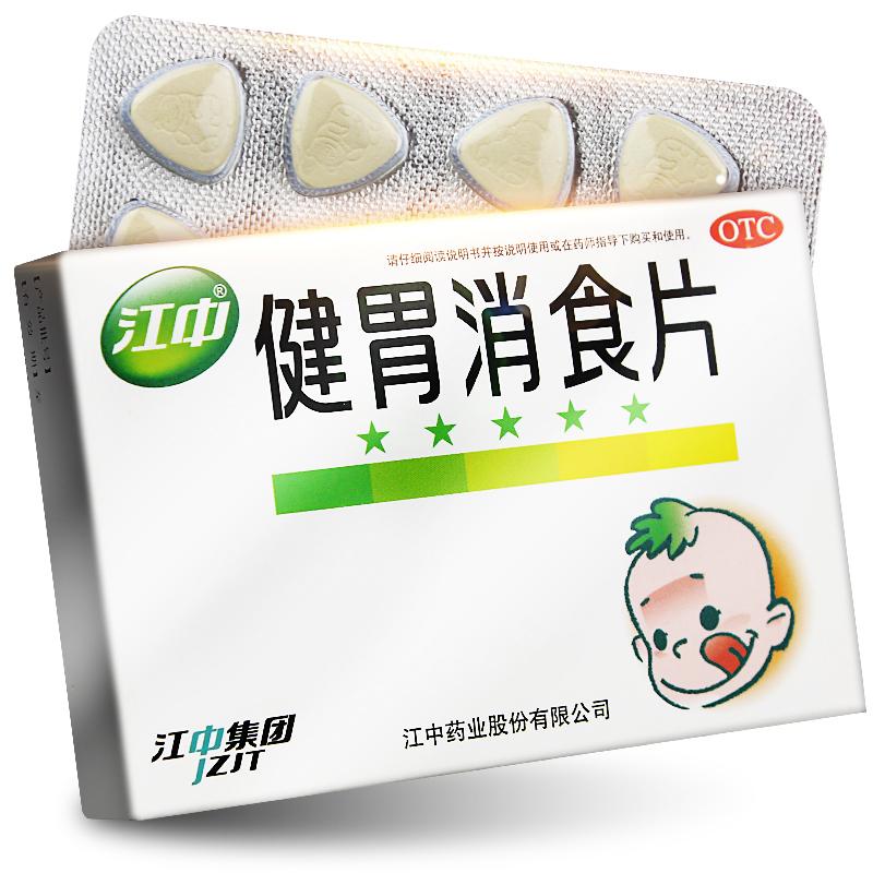 江中健胃消食片36片脾胃虚弱消化不良不思饮食开胃小儿健胃