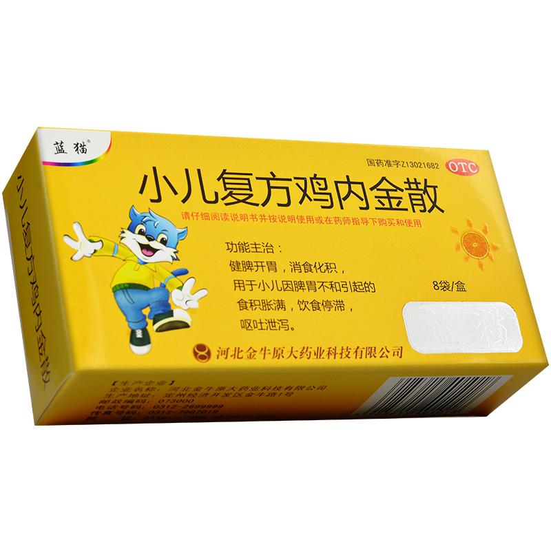 蓝猫 小儿复方鸡内金散2g*8袋/盒呕吐脾胃不和积食饱胀