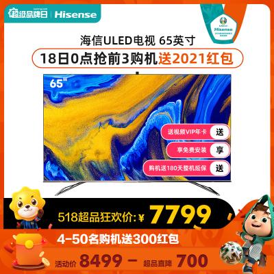 海信(Hisense)65英寸 ULED动态背光 原色量子点 超高色域 护眼电视 3+128GB 65E9F智能电视6999元