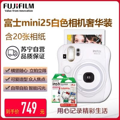富士(FUJIFILM)INSTAX 拍立得 相机 一次成像胶片相机mini25相机 白色套装 含20富士小尺寸胶片