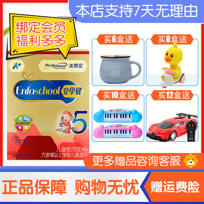 美赞臣(Mead Johnson)安学健A+儿童配方奶粉(6岁或以上儿童适用)5段400g克 盒装