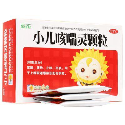 13元/盒】5盒装 葵花 小儿咳喘灵颗粒 12袋 儿童感冒引起的咳嗽止咳