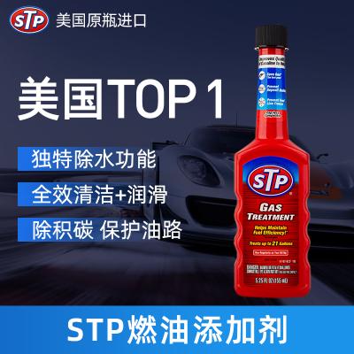 STP(美国原装进口)燃油添加剂除积碳除水积碳清洗剂汽油添加剂恢复动力养护节油 155ml