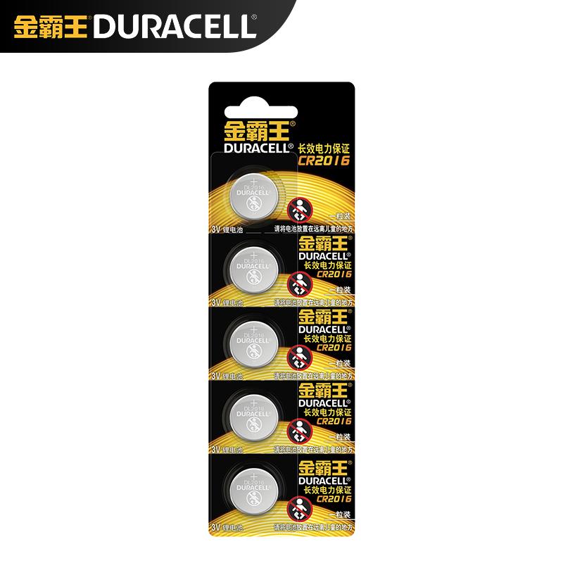 金霸王(Duracell)CR2016 锂电池(纽扣电池)5粒装(适用于车门遥控器/薄型遥控器/手表血糖测试仪)