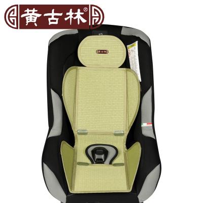 黄古林婴儿凉席和草儿童汽车安全座椅垫夏季儿童婴儿宝宝安全坐垫