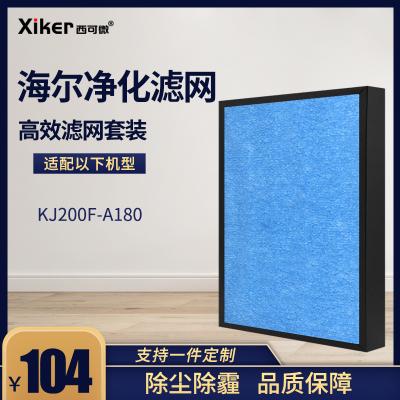 西可微(Xiker)适配海尔空气净化器过滤网KJ200F-A180A除PM2.5甲醛活性炭过滤芯