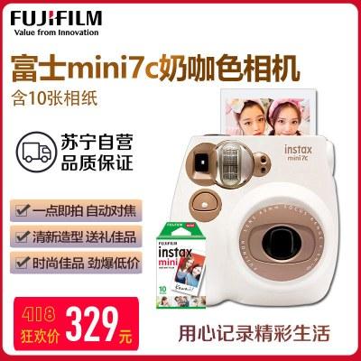 富士(FUJIFILM)INSTAX 拍立得 胶片相机 一次成像 富士小尺寸 mini7c奶咖棕色套装 含10张白边相纸