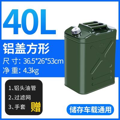 油桶汽油桶30升铁桶20升50升小柴油壶加厚闪电客油罐汽车备用油箱 升级加厚铝盖方形40L