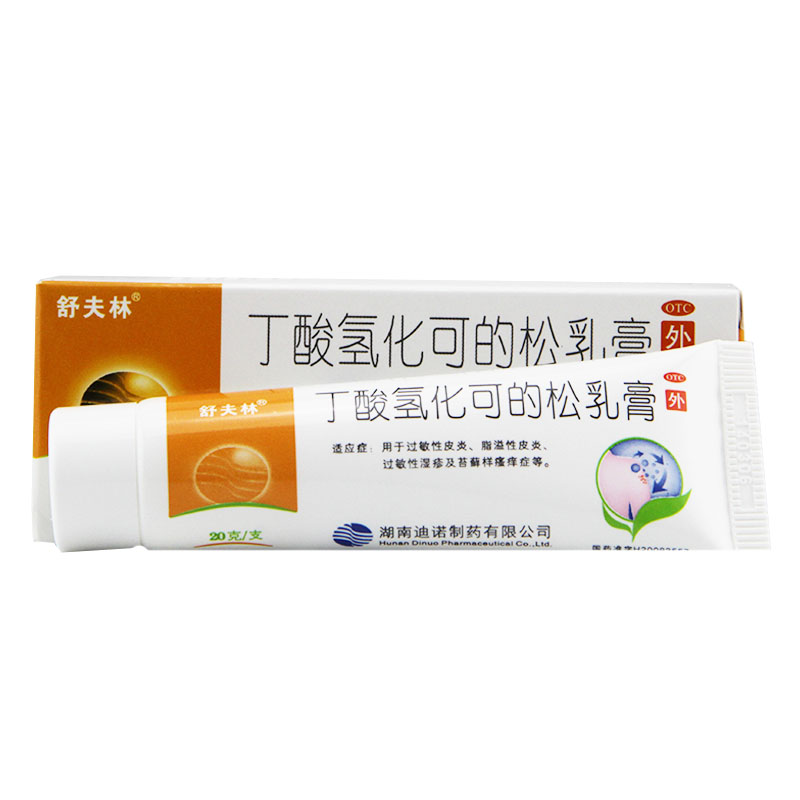 舒夫林 丁酸氢化可的松乳膏 20g 过敏脂溢性皮炎 湿疹过敏瘙痒