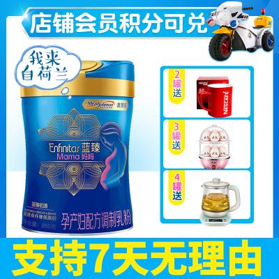 【预售】美赞臣(MeadJohnson)蓝臻0段奶粉 妈妈 孕产妇配方调制乳粉 850克 荷兰进口