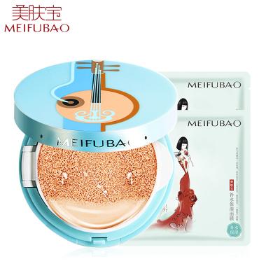 美肤宝(MEIFUBAO) 气垫BB霜保湿遮瑕 提亮肤色 持久裸妆15G 适合任何肤质