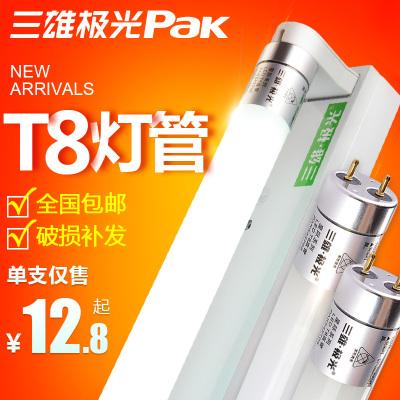 三雄极光 T8灯管一体化LED灯T8LED灯管支架全套T8日光灯1.2米超亮