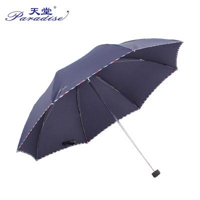 天堂伞 307E碰击布三折商务伞晴雨伞