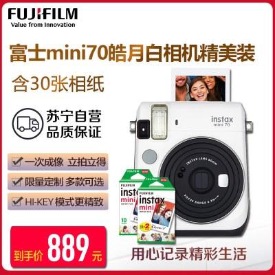 富士(FUJIFILM)INSTAX拍立得 相机一次成像 富士小尺寸 mini70胶片相机白色套装 皓月白 含30张胶片