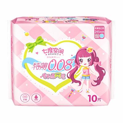 七度空间(SPACE7)少女系列特薄柔网层 日用10片 245mm卫生巾 姨妈巾 新旧包装随机发货