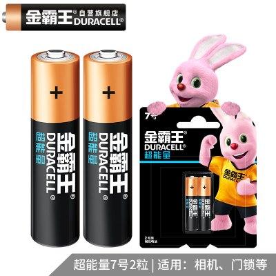 金霸王(Duracell) 7号超能量碱性干电池2粒装 适用于计算器/遥控器/儿童玩具/体重秤/洁面仪/万用表/鼠标键盘