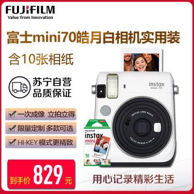 富士(FUJIFILM)INSTAX拍立得 相机 一次成像 富士小尺寸mini70胶片相机白色套装 皓月白 含10张胶片