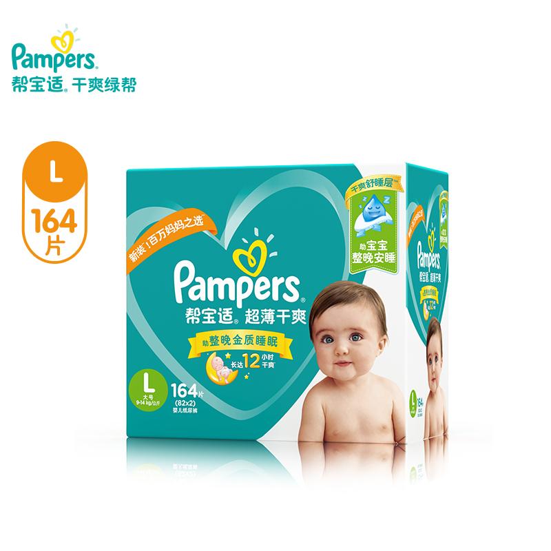 帮宝适 (Pampers) 超薄干爽纸尿裤/尿不湿大号L164片(9kg-14kg)