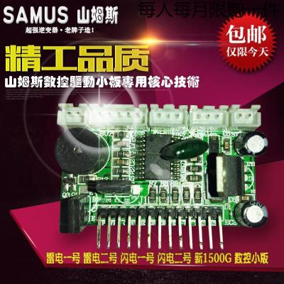 卡米山姆斯 12V24V 雷电 闪电一号 二号 逆变器升压器转换器驱动板 闪电一号