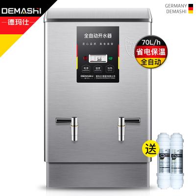 德玛仕(DEMASHI)商用开水器 KS-70FJS 电热开水机 全自动进水饮水机 304不锈钢 烧水器开水桶 220V