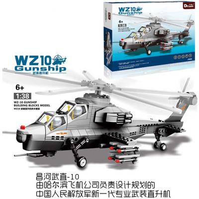 军事国庆阅兵JX002武装直升机万格飞机模型 拼插塑料积木玩具6岁以上男孩200-299块乐婷美欣