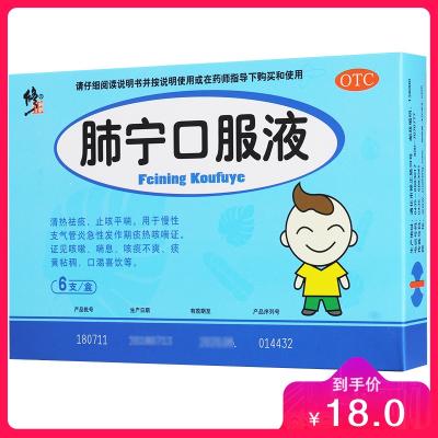 肺宁口服液(儿童) 10毫升*6支 通药制药集团股份有限公司
