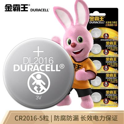 金霸王(Duracell)CR2016 纽扣电池 5粒装 3V进口 适用于汽车钥匙玩具遥控器电子体重秤血糖仪计步器手环机