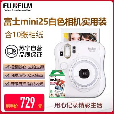 富士(FUJIFILM)INSTAX 拍立得 相机 一次成像胶片相机 mini25相机 白色套装 含10张富士小尺寸胶片