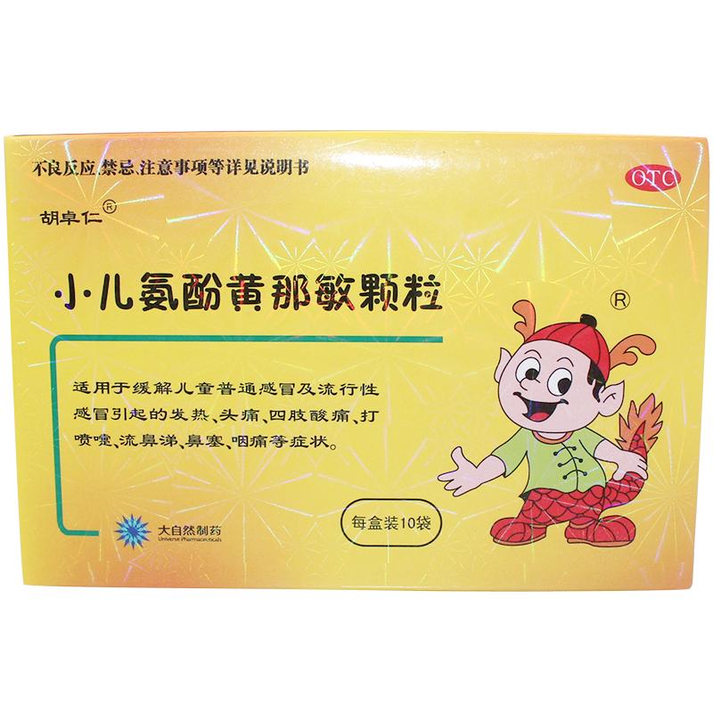 胡卓仁 小儿氨酚黄那敏颗粒 10袋儿童感冒流感头痛发热鼻塞咳嗽药