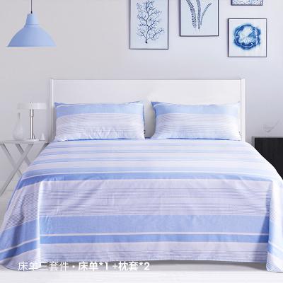 多喜爱现代简约条纹相间全棉斜纹高支高密床单枕套蓝镜三件套