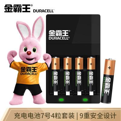金霸王(Duracell)7号电池 镍氢电池充电套装(4粒+充电器) 数码电池适用玩具车/血压计/挂钟/鼠标键盘/美容仪