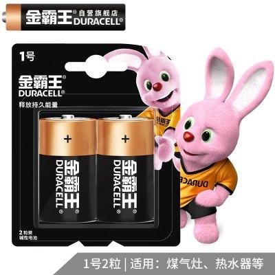 金霸王(Duracell) 1号电池 2粒 一号 大 特种电池 数码电池 适用天然气电热水器液化气燃煤气灶炉手电筒收音机