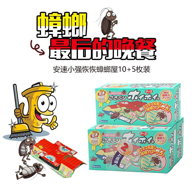 日本安速小强恢恢蟑螂屋10+5枚装(原装进口),不含农药,消灭蟑螂,全窝端,杀蟑螂能手,无毒捕捉,安全使用