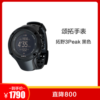 SUUNTO AMBIT3 PEAK Black 拓野3巅峰黑色 SS020677000