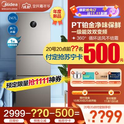 美的(Midea)247升 家用三门冰箱风冷无霜电脑控温中门宽幅变温一级能效 BCD-247WTPZM(E) 2099元