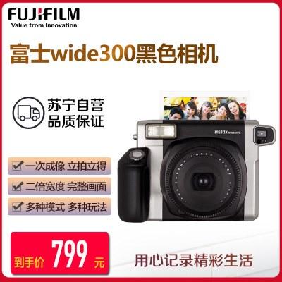 富士(FUJIFILM)INSTAX拍立得 相机 一次成像富士小尺寸相机黑色 wide 300宽幅胶片相机 宽幅大开视野