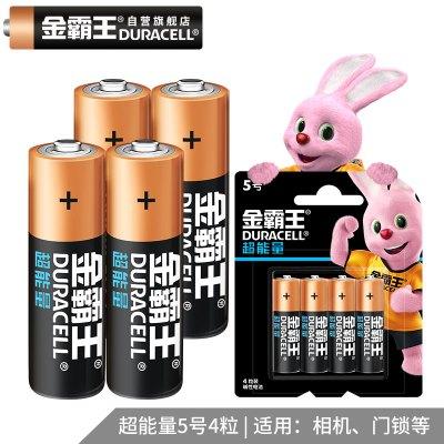 金霸王(Duracell) 超能量5号 碱性电池 4粒装 1.5V 数码电池 适用家用玩具空调电视遥控器无线鼠标指纹门锁