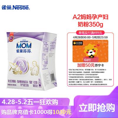 雀巢NestleA2妈妈孕产妇配方奶粉350g轻享盒装(孕期哺乳期适用)
