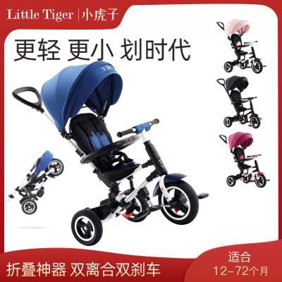 小虎子宝宝三轮车 轻便折叠舒适儿童脚踏车幼童手推车童车S380